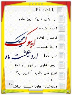 http://tehroni98.persiangig.com/far30blog/ebook/eBooKMagic_Ordibehesht91.png