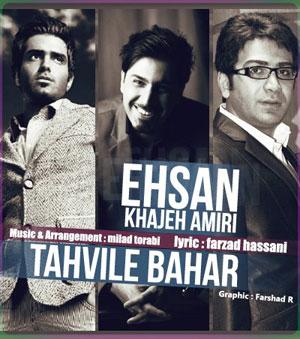 http://tehroni98.persiangig.com/far30blog/ehsan-khajeh-amiri/EhsanKhajeAmiri.jpg