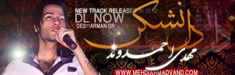 http://tehroni98.persiangig.com/far30blog/mehdi-ahmadvand/del-nashkan.jpg
