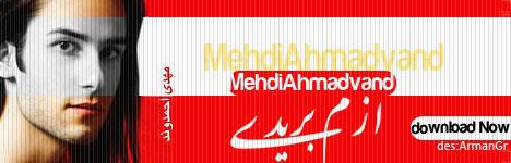 http://tehroni98.persiangig.com/far30blog/mehdi-ahmadvand/mehdi-ahmadvand.jpg