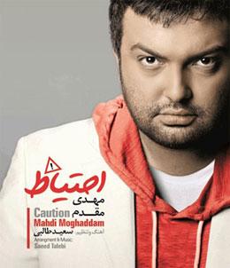 http://tehroni98.persiangig.com/far30blog/mehdi-moghadam/ehtiat-mehdi-moghadam.jpg