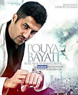 http://tehroni98.persiangig.com/far30blog/pouya-bayati/pouya-bayati.jpg